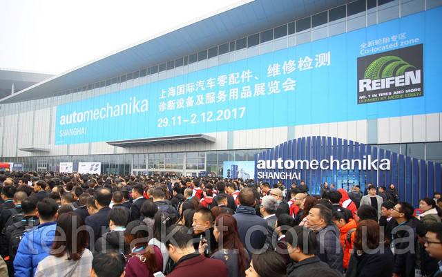 Automechanika Shanghai 2017