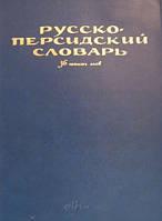 Овчинникова, И. К. ; Фуругян, Г. А. ; Бади, Ш. М.  Русско-персидский словарь