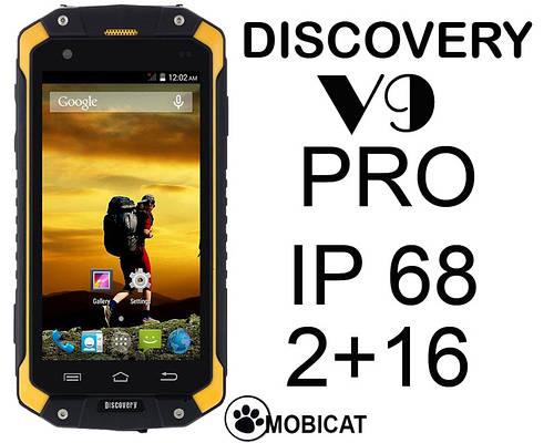 Противоударный смартфон Discovery V9 Pro 2/16Gb IP68 4500mAh (ВЛАГО  И ПЫЛЕ ЗАЩИЩЕННЫЙ ТЕЛЕФОН landrover )