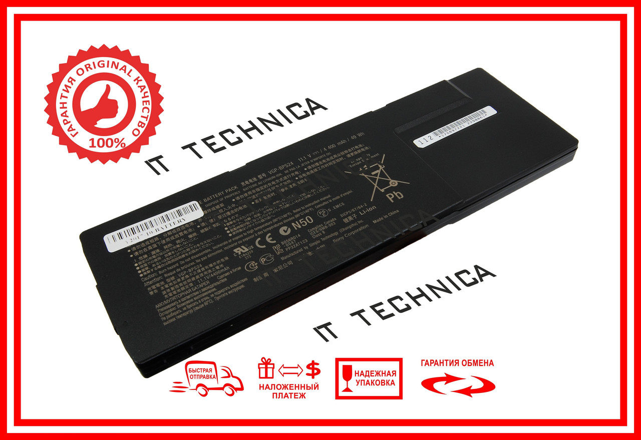 Батарея SONY VPCSB2M9E/S 11.1V 4400mAh