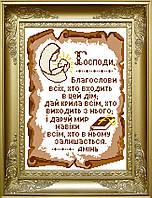 КРМ-56. Схема Молитва дому.