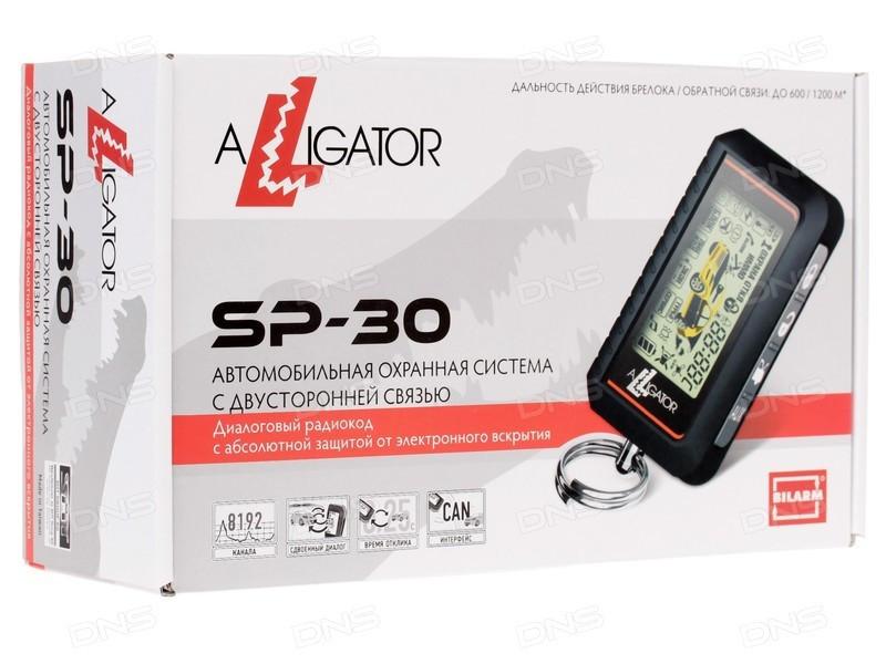 Alligator Автосигнализация ALLIGATOR SP-30