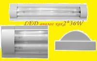 Настенно-потолочный светильник ЛПО LED на 2 лампы T8 (аналог светильника 2х36W)