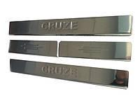 Хром накладки на дверные пороги Chevrolet Cruze нерж. 4 шт.