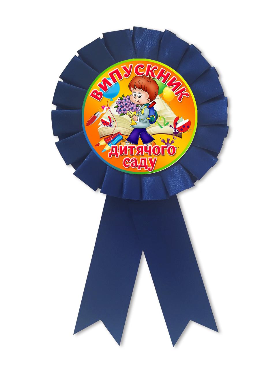"""Медаль сувенірна """" Випускник дитячого саду """""""