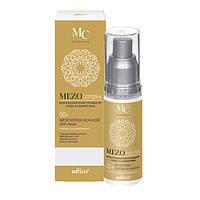 МезоКрем для лица ночной (Комплексное омоложение 50+) - Bielita Mezo complex