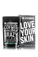 Mr.Scrubber Скраб кофейный для тела - Crazy Citrus Scrub, 200 г