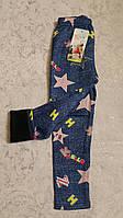 Детские лосины по джинс на байке для девочек 98,104 роста  Звёздочки