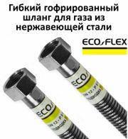 """Шланг для газа ECO-FLEX 1/2"""" ВВ 100"""