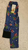 Детские лосины по джинс на байке для девочек 98,104 роста Цветочки