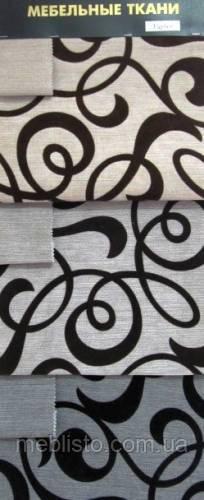 Турин ткань для обивки мягкой мебели