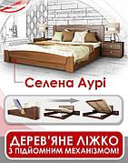 Ліжко Селена Аури