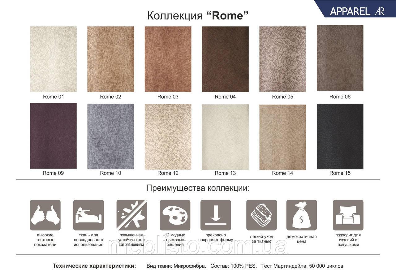 Ткань для обивки мебели Рим