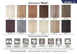 Тканина для оббивки меблів Рим
