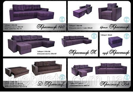 Угловой диван Престиж 2.50 на 1.50, фото 2