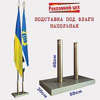 Изготовление подставок под флаги