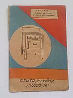 Плита газовая Львов-15 Техпаспорт и краткая инструкция по уходу и эксплуатации 1963 год, фото 1