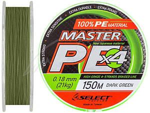 Шнур Select Master PE 150m 0.18 мм 21кг темн.-зел. (1870.01.76)