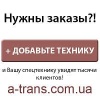 Аренда буровых установок, услуги в Днепропетровске  на a-trans.com.ua