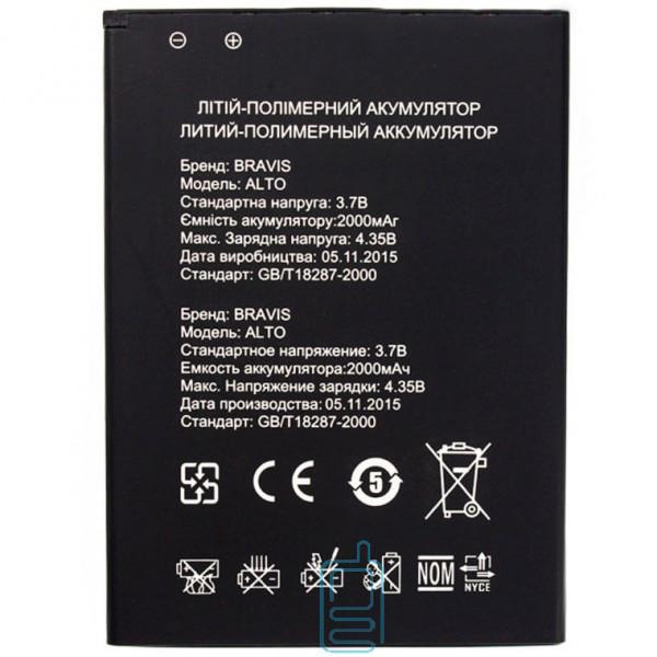 Аккумулятор Bravis Alto 2000 mAh AAAA/Original тех.пакет