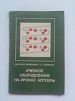 Учебное оборудование на уроках алгебры М.Антоновский
