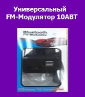 Универсальный FM-Модулятор 10ABT!Хит