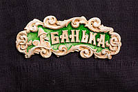 "Декоративна табличка ""БАНЬКА"" зелений кришталь."