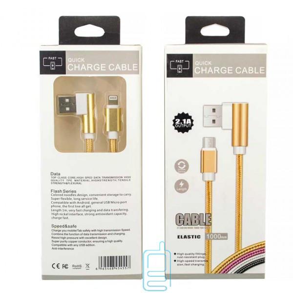 USB кабель Quick Charge 2.1A Elastic Apple Lightning 1L-образный 1m золотистый