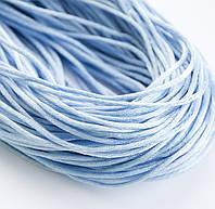 Шнур атласный голубой для силиконовых слингобус, грызунков, держателей, толщина 2 мм