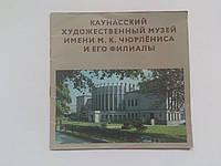 Каунасский художественный музей имени М.К.Чюрлёниса и его филиалы
