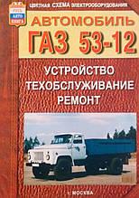 Автомобіль ГАЗ 53-12 ПРИСТРІЙ • технічне ОБСЛУГОВУВАННЯ • РЕМОНТ