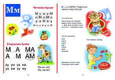 Буквар вчимося читати по методике Жуковой Н. С., фото 3
