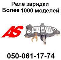 Реле зарядки генератора, более 1000 моделей, интегралка на Bosch, Valeo, Magneti Marelli - иномарка.