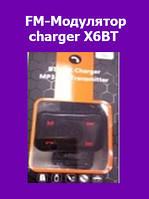 FM-Модулятор charger X6BT!Акция