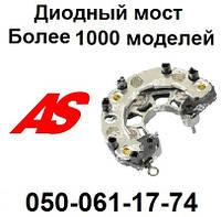 Диодный мост генератора, более 1000 моделей, выпрямитель на Bosch, Valeo, Magneti Marelli - иномарка.