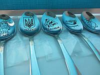 Именные ложки с гравировкой выжигание надписи на столовых приборах в подарок для коллектива