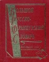 Большой русско-французский словарь. (газет. ) 220 000 слов и словосочетаний