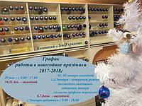 График работы на новогодние праздники