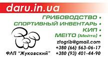 Дары Природы ФЛП Жуковский