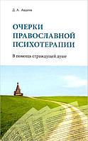 Очерки православной психотерапии. Д.А. Авдеев