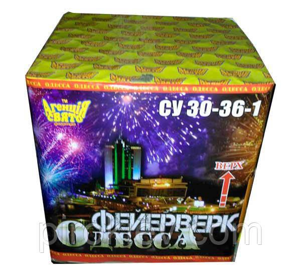 Фейерверк ОДЕССА СУ30-36