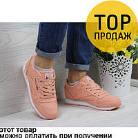 Женские кроссовки Reebok Classic, персикового цвета / кроссовки женские Рибок Классик, кожаные, стильные