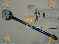 Компресометр 1.6МПА (ПКК-04К) Газель инжектор