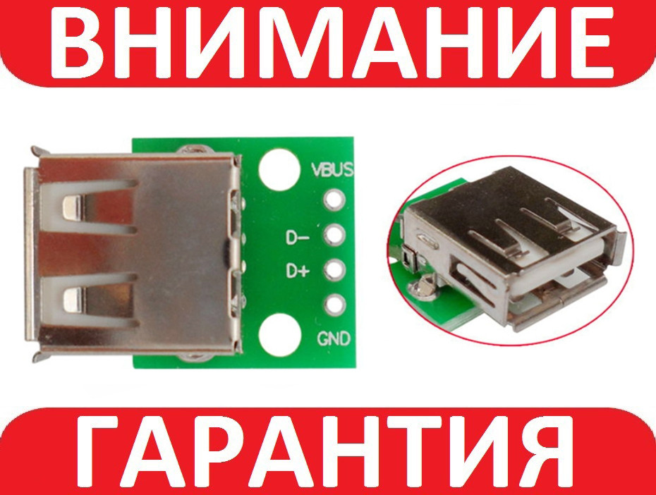 Адаптер USB DIP 4-Pin 2.54mm на плате