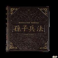 Искусство войны. Сунь-Цзы (M1) (105898)