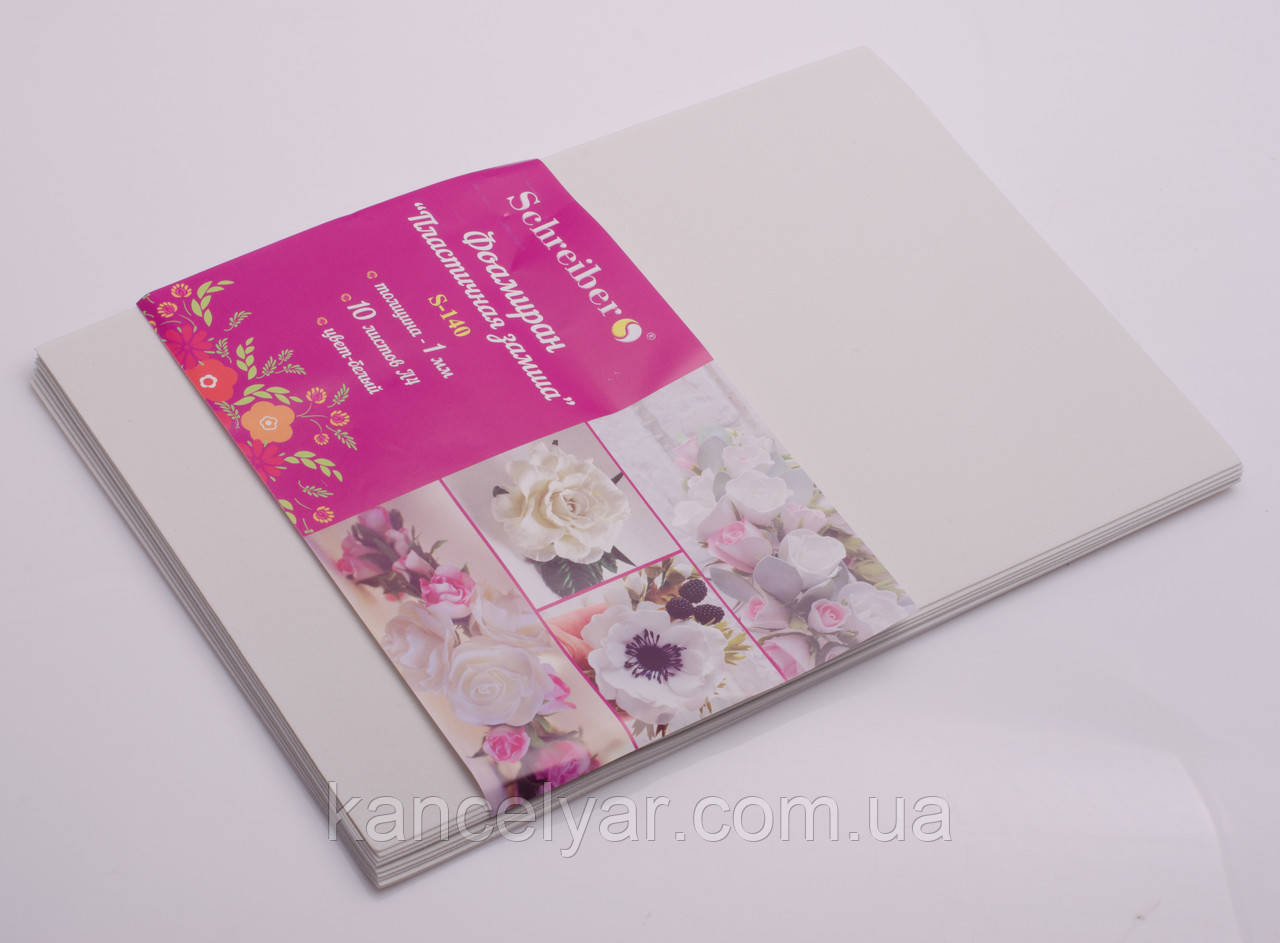 """Фоамиран """"пластична замша"""": 1 мм, колір-білий, 10 листів, А4"""