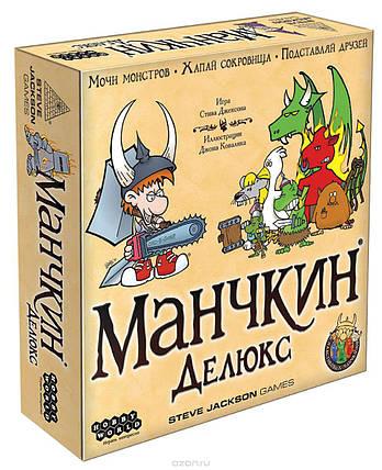 Настольная игра Манчкин Делюкс, фото 2