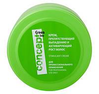 Крем, препятс. выпадению и активир.рост волос Hair Loss Reducing and Stimulant Cream 300мл CONCEPT Concept