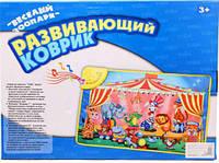 "Развивающий коврик ""Весёлый зоопарк"""