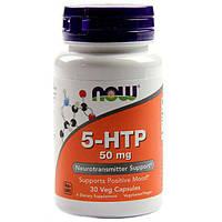 5-гидрокси L-триптофан (5-НТР) ТМ Нау Фудс/Now Foods 50 мг 30 капсул
